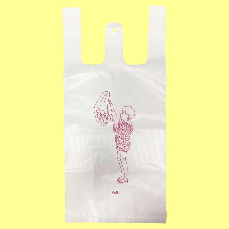Plastic bag - 10 pieces set