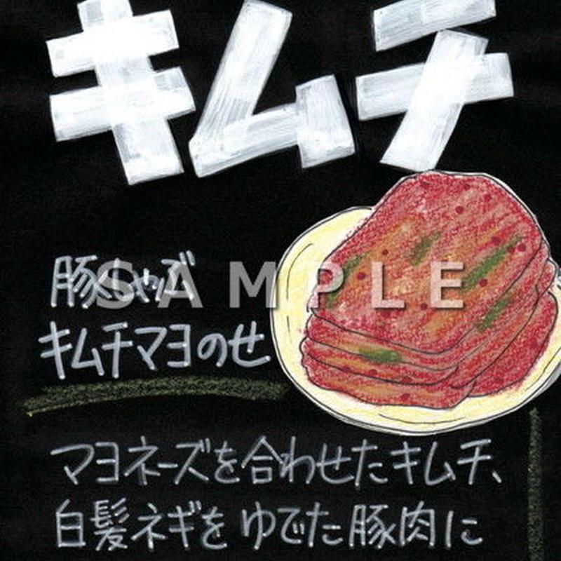 キムチ(豚しゃぶ)