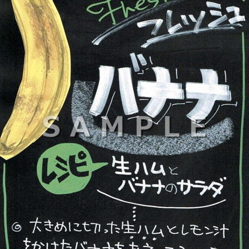 バナナ(サラダ)