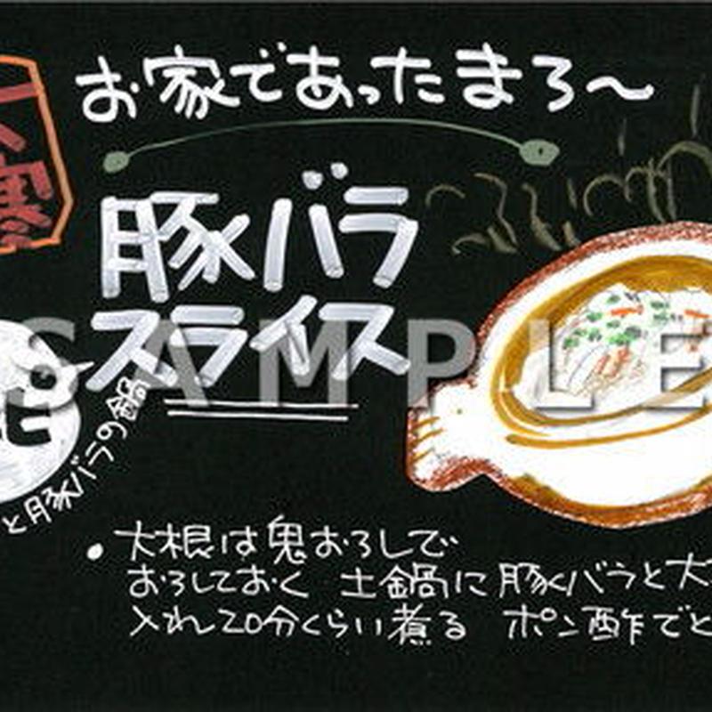 豚肉 豚ばらスライス(冬)