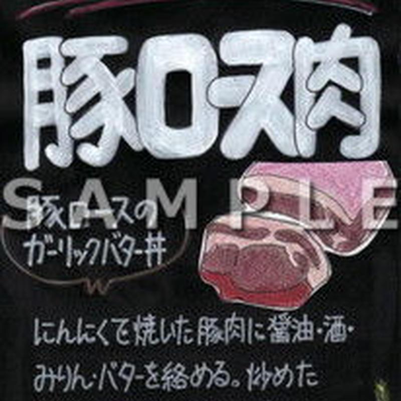 豚肉 ロース肉