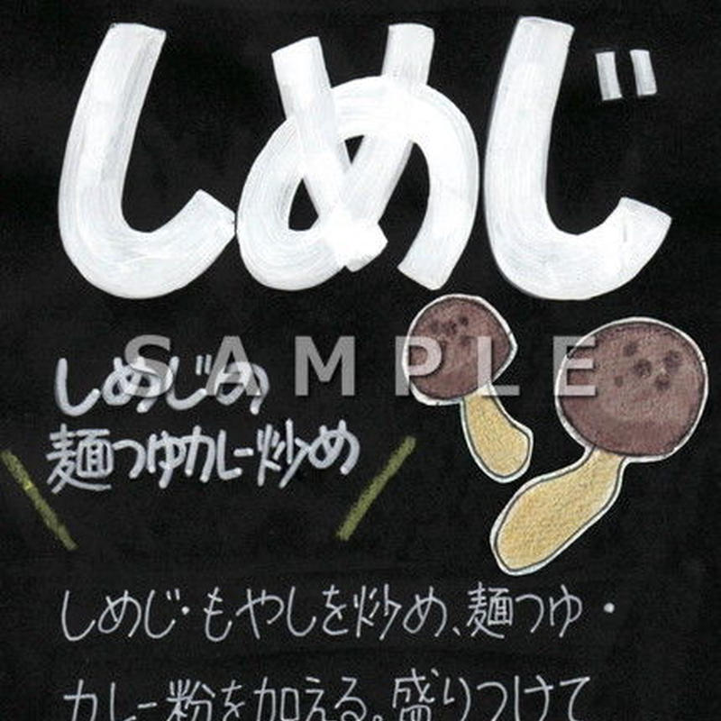 しめじ(カレー炒め)