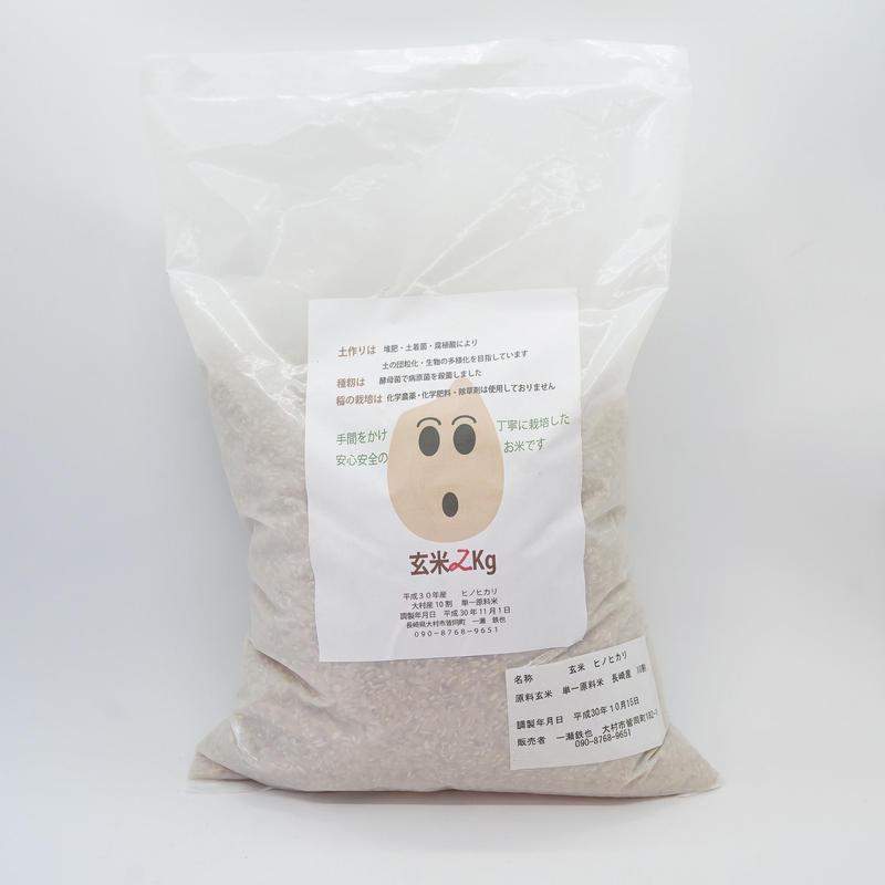 玄米2kg(化学農薬・化学肥料・除草剤不使用)