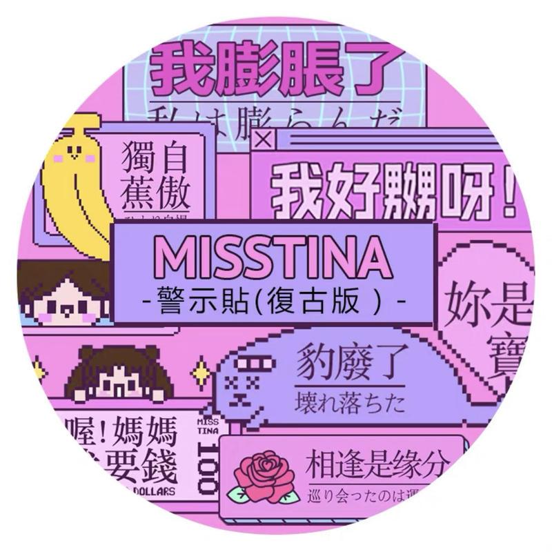 「MISSTINA」美少女警告マステ