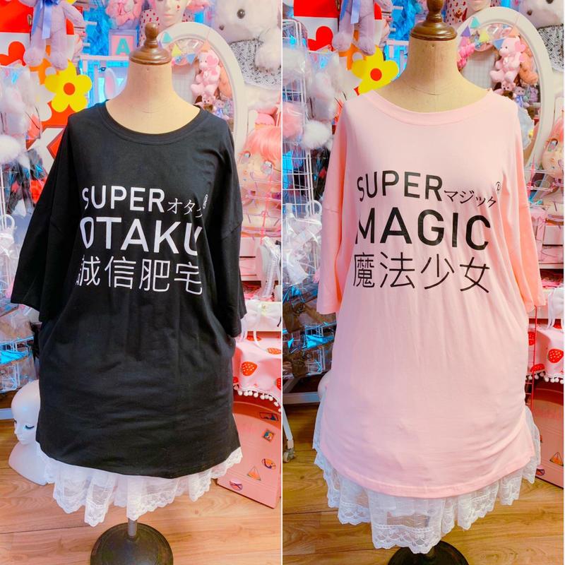 オタクと魔法少女BIGシャツ