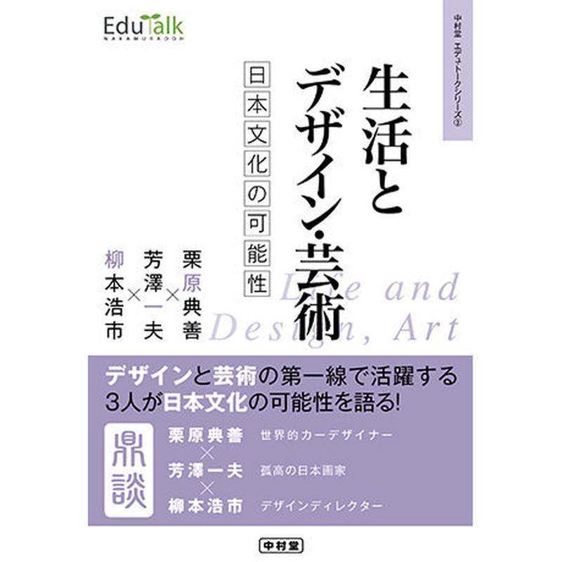 生活とデザイン・芸術 日本文化の可能性