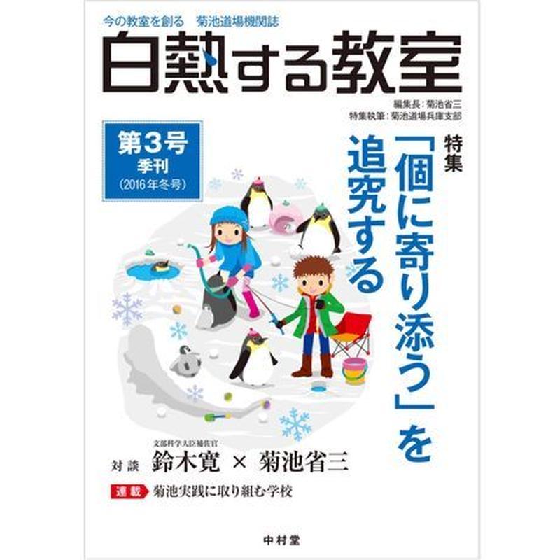 白熱する教室(第3号のみ no.03)