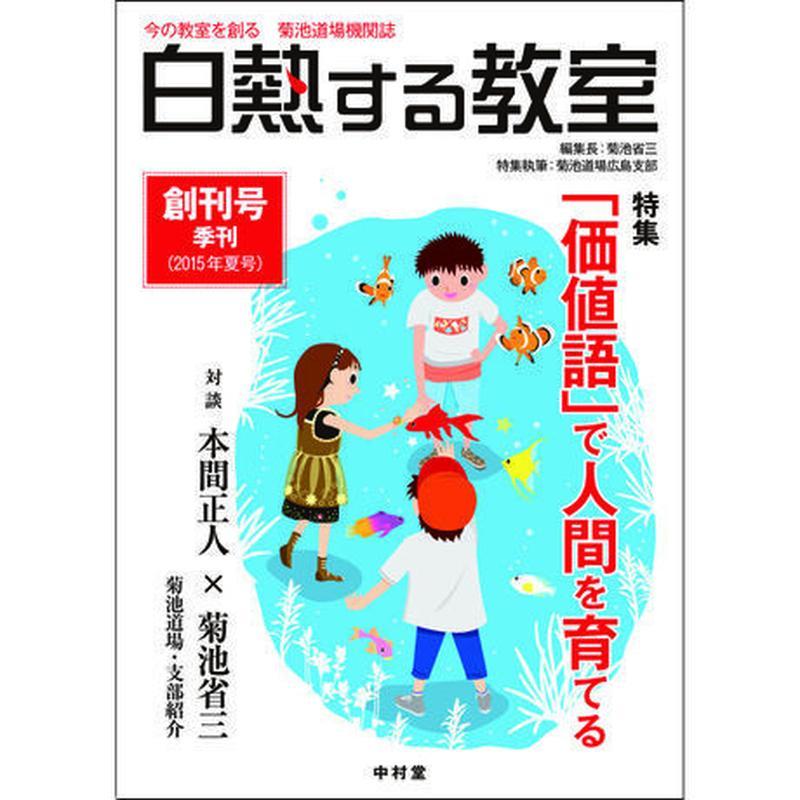 白熱する教室(創刊号のみ no.01)