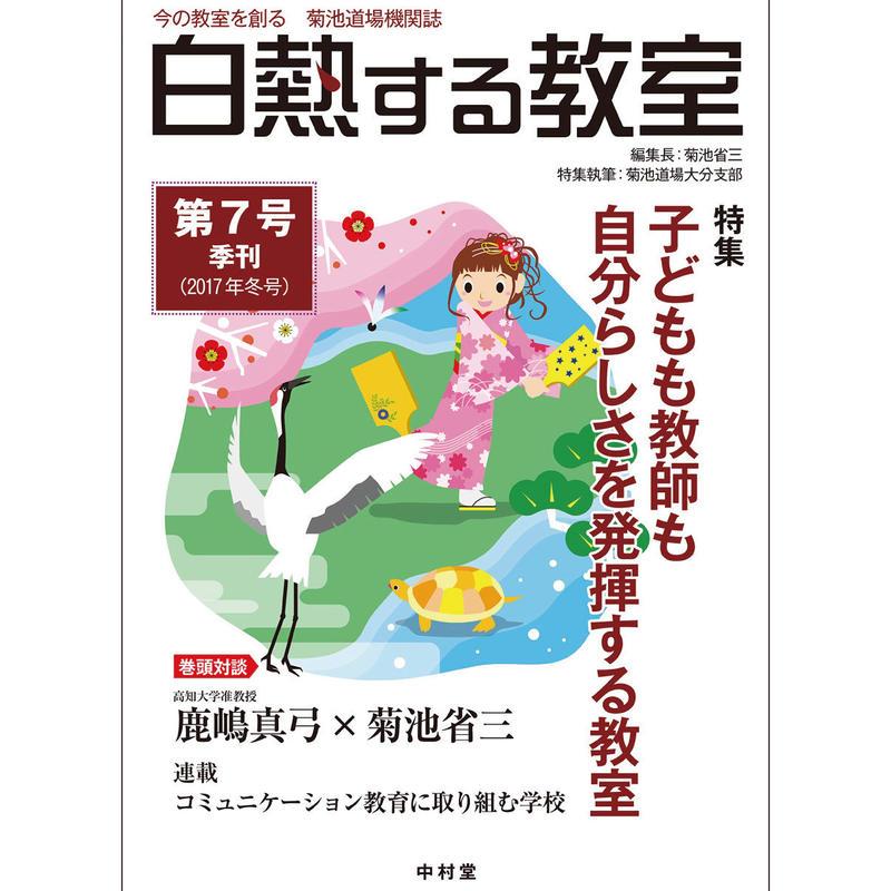 白熱する教室(第7号のみ no.07)