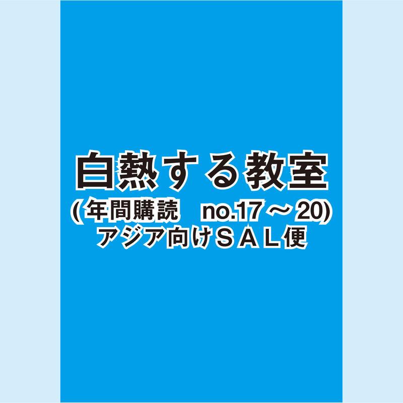 白熱する教室(年間購読 no.17~20)  海外(アジア)SAL便発送