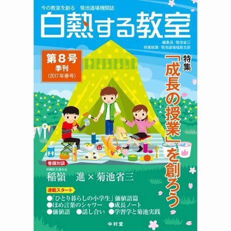 白熱する教室(第8号のみ no.08)