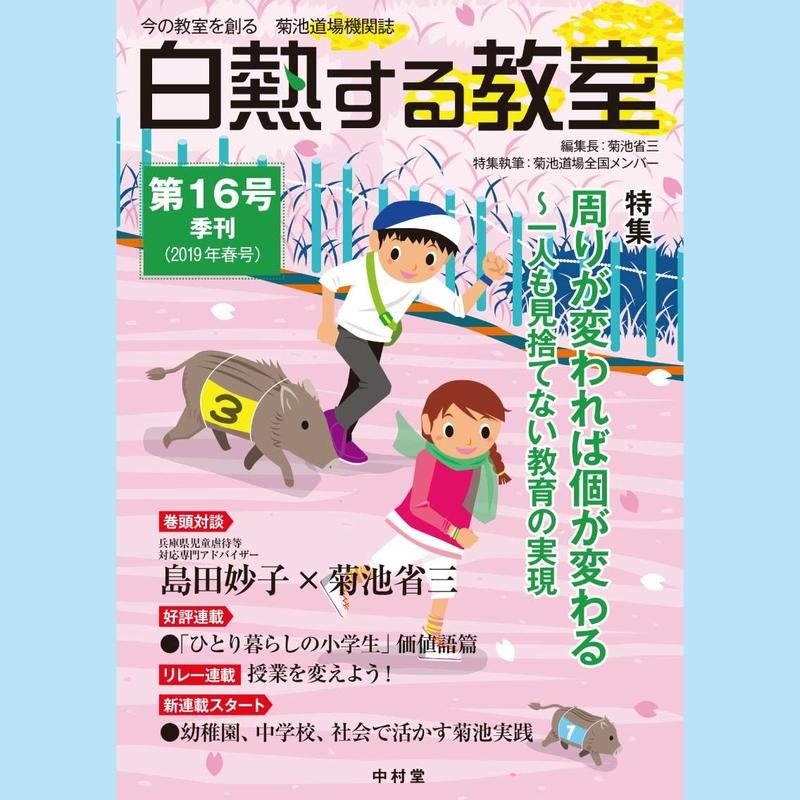 白熱する教室(第16号のみ no.16)