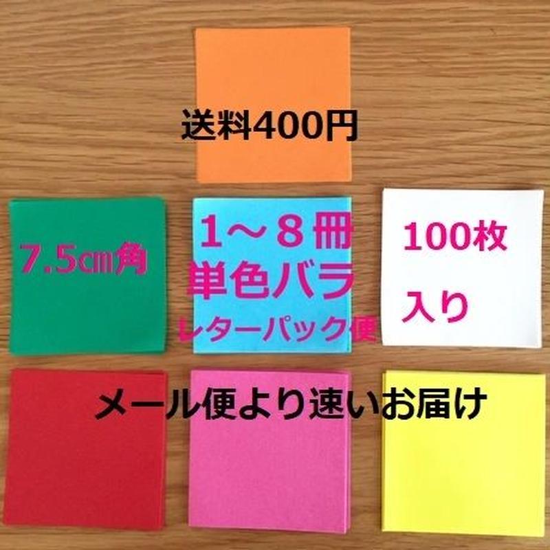 【単色バラ注文8冊まで/レターパックライト便送料400円】ひかりとり紙7.5㎝角単色100枚入り・A4折り図つき