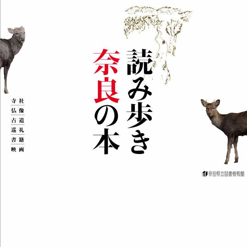 読み歩き奈良の本