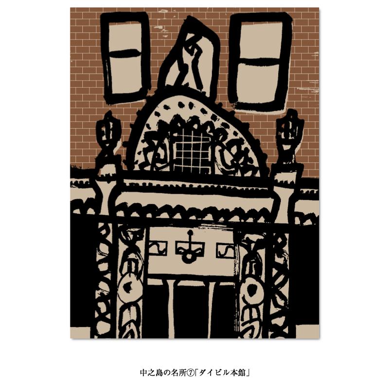 中之島絵はがき⑦「ダイビル本館」