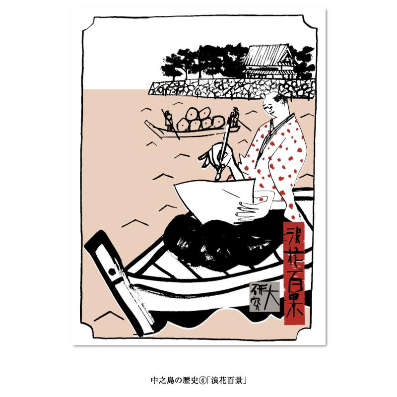 中之島絵はがき⑭「浪花百景」