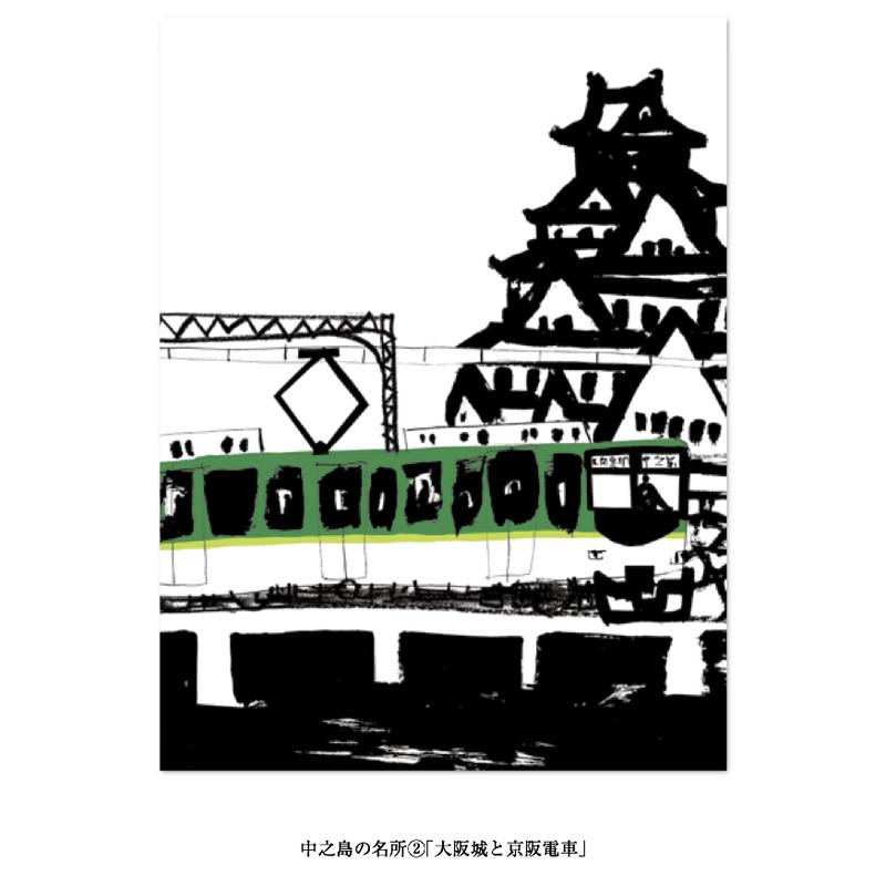 中之島絵はがき②「大阪城と京阪電車」