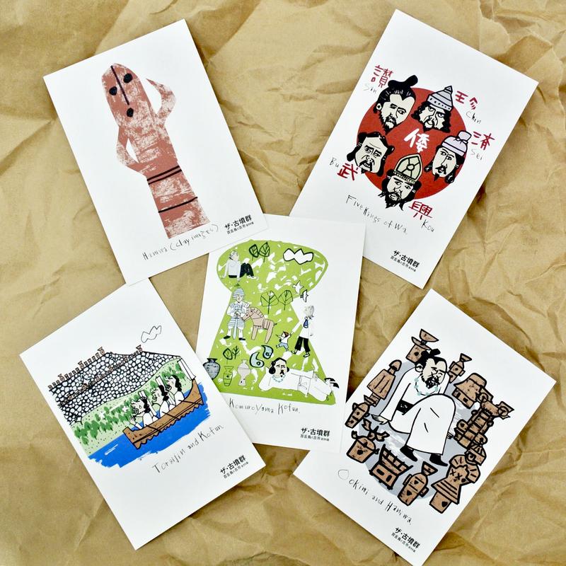 「ザ・古墳群」 ポストカード5枚セット
