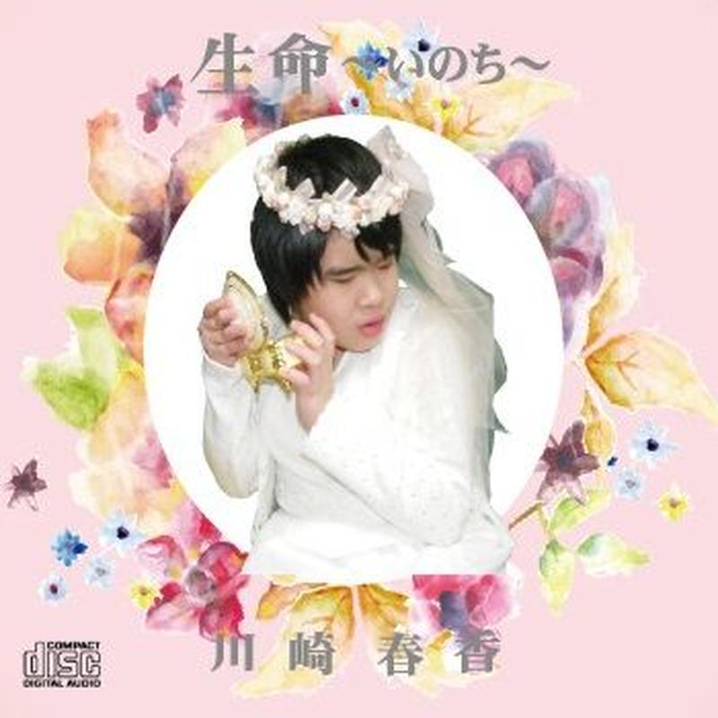 川崎春香CD『生命~いのち~』(ゴールド人財エンター)