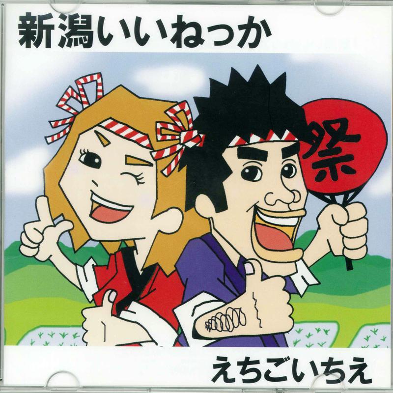 CD【新潟いいねっか×だすけ新潟】えちごいちえ
