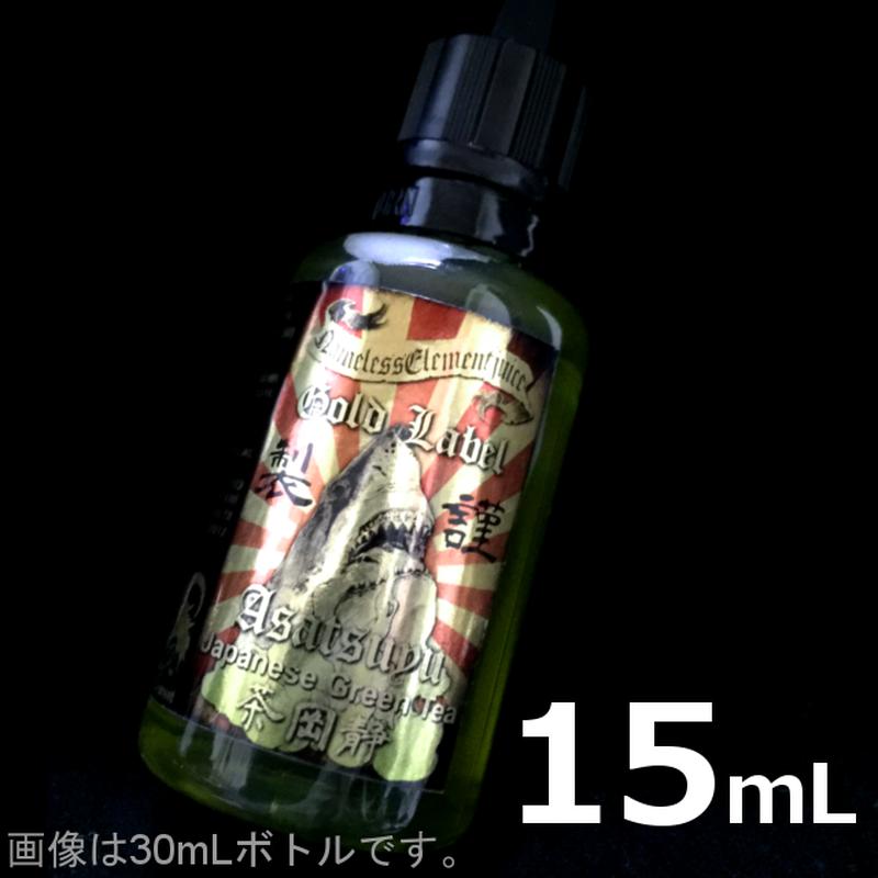 """15mL 静岡深蒸し煎茶 """"Asatsuyu(朝露)""""  VAPEリキッド"""