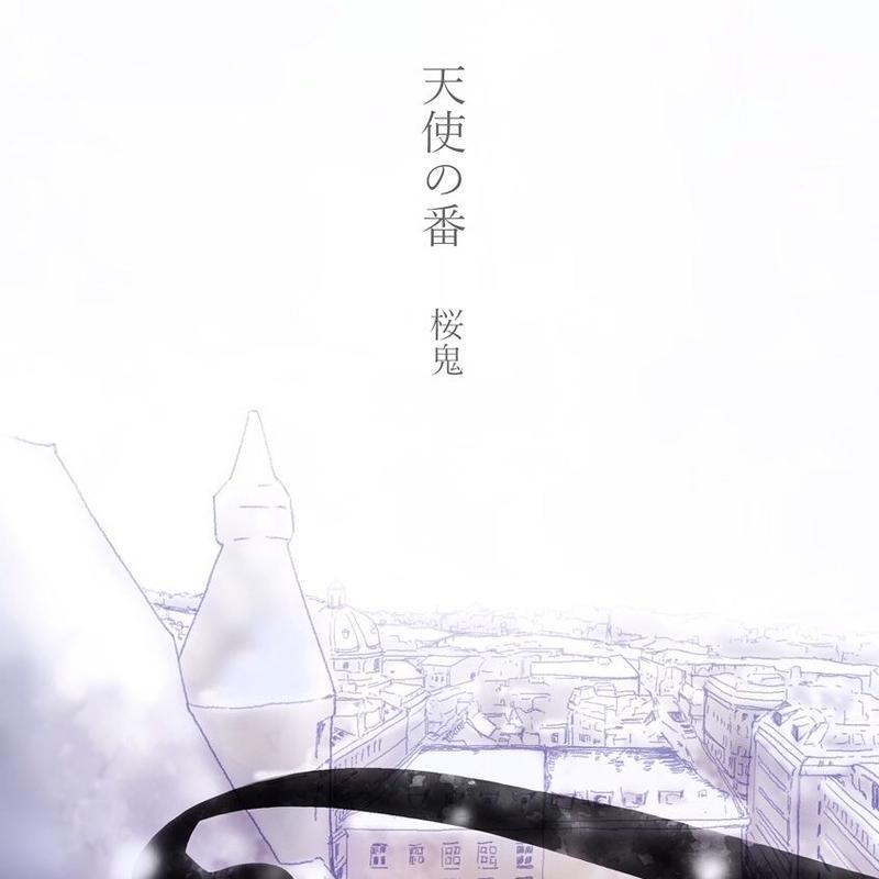 【新刊】天使の番