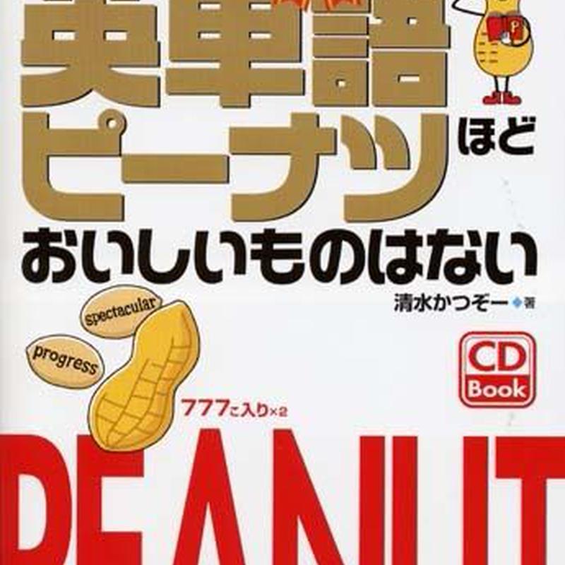 『英単語ピーナツほどおいしいものはない 金メダルコース』別売「日本語→英語」音声