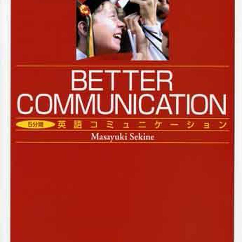 A Shorter Course in Better Communication別売音声データ