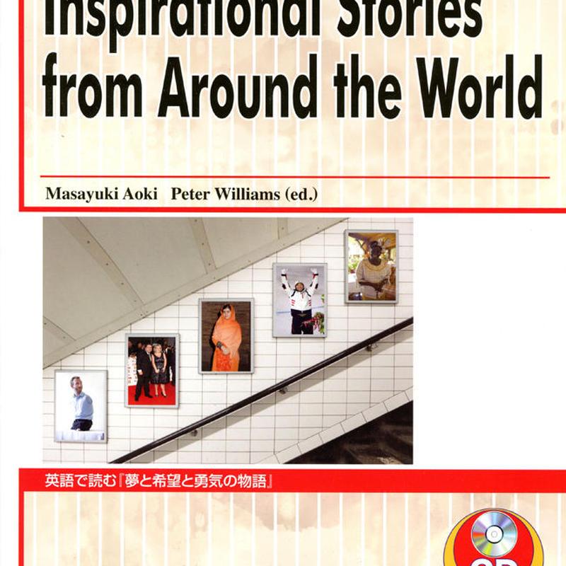 Inspirational Stories from Around the World      英語で読む『夢と希望と勇気の物語』附属音声データ