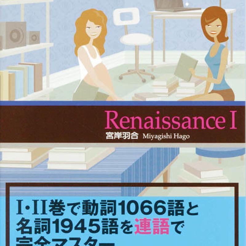 『英単語レボリューション Renaissance Ⅰ』別売音声