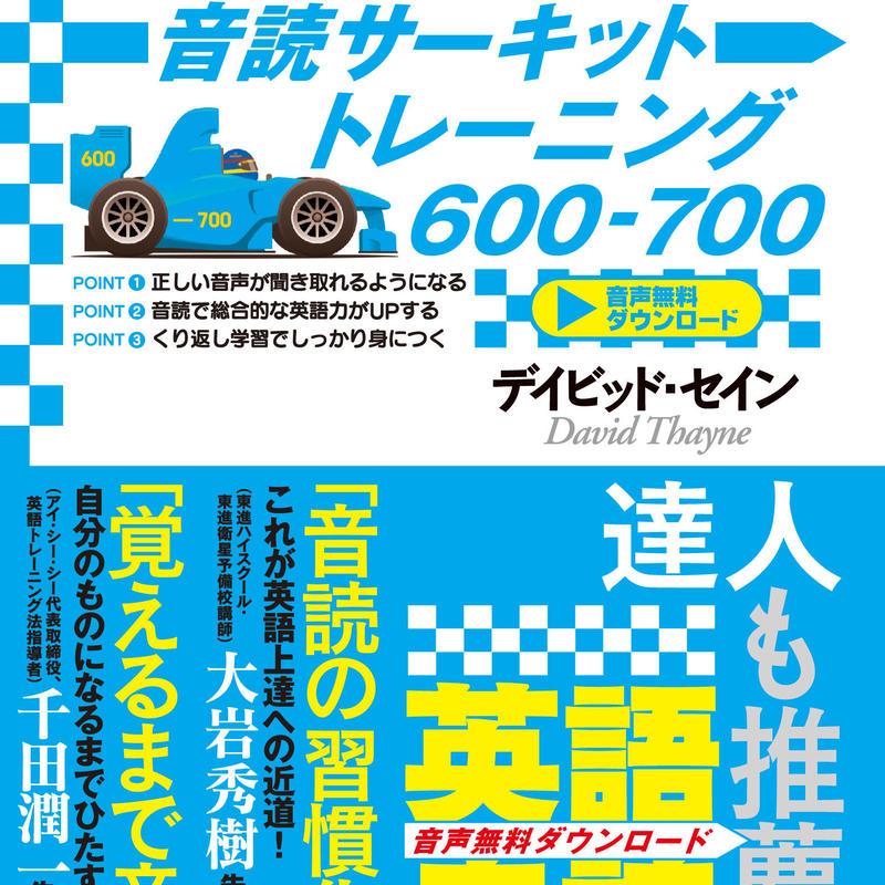 『TOEIC L&R テスト音読サーキットトレーニング600-700』附属無料音声
