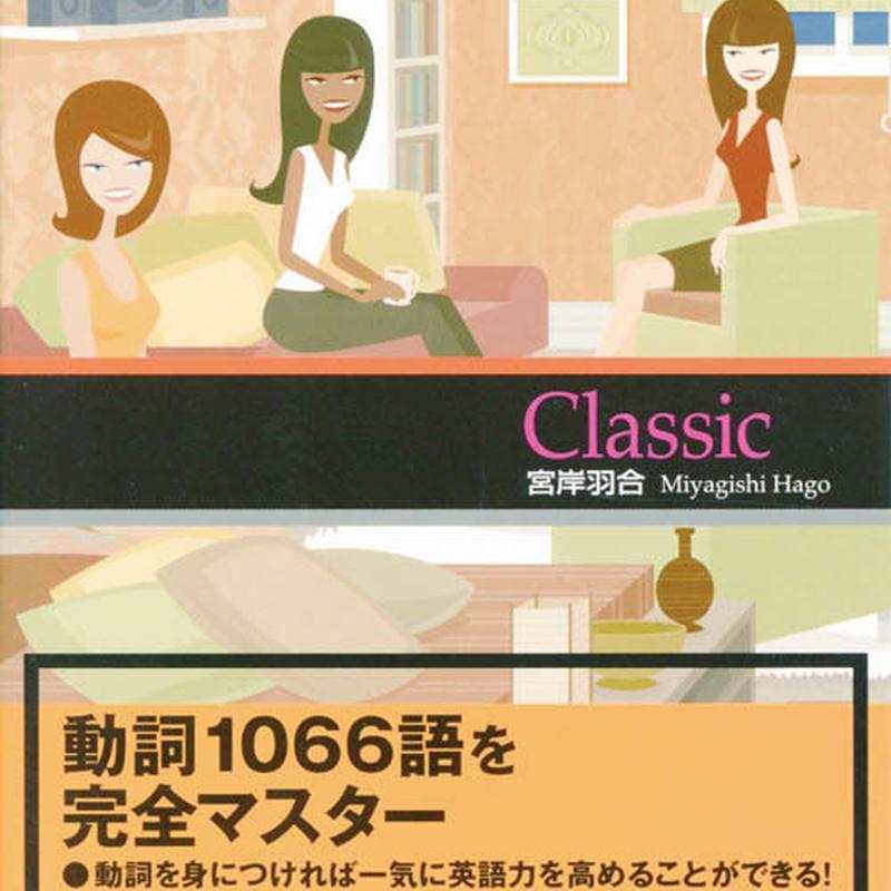 『英単語レボリューション Classic』別売音声