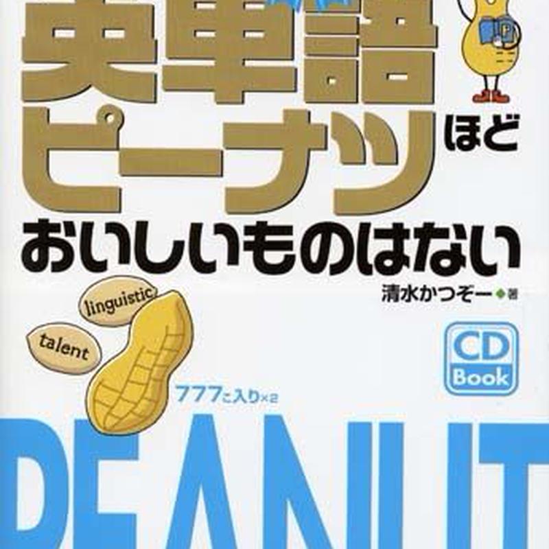 『英単語ピーナツほどおいしいものはない 銀メダルコース』別売「日本語→英語」音声