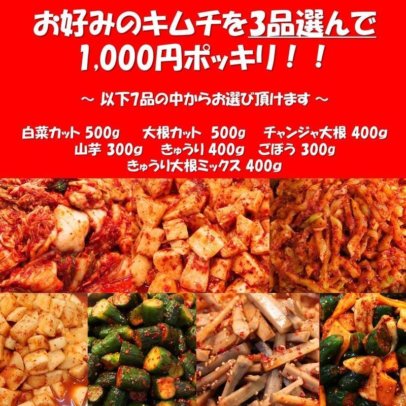 【特売セール】3品選んで1,000円ポッキリ!