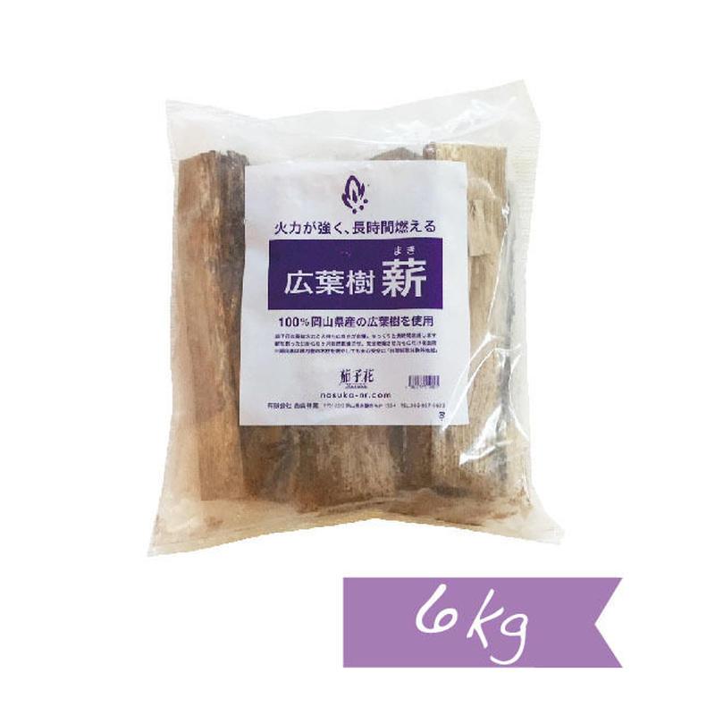 6kg×3袋セット「袋入り薪」/送料別