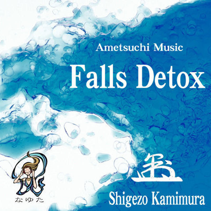 「Falls Detox」/  神村茂三【WAV】