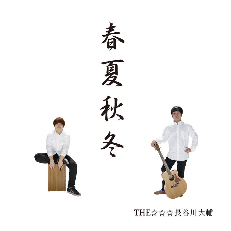 THE☆☆☆長谷川大輔 1stシングル「春夏秋冬」