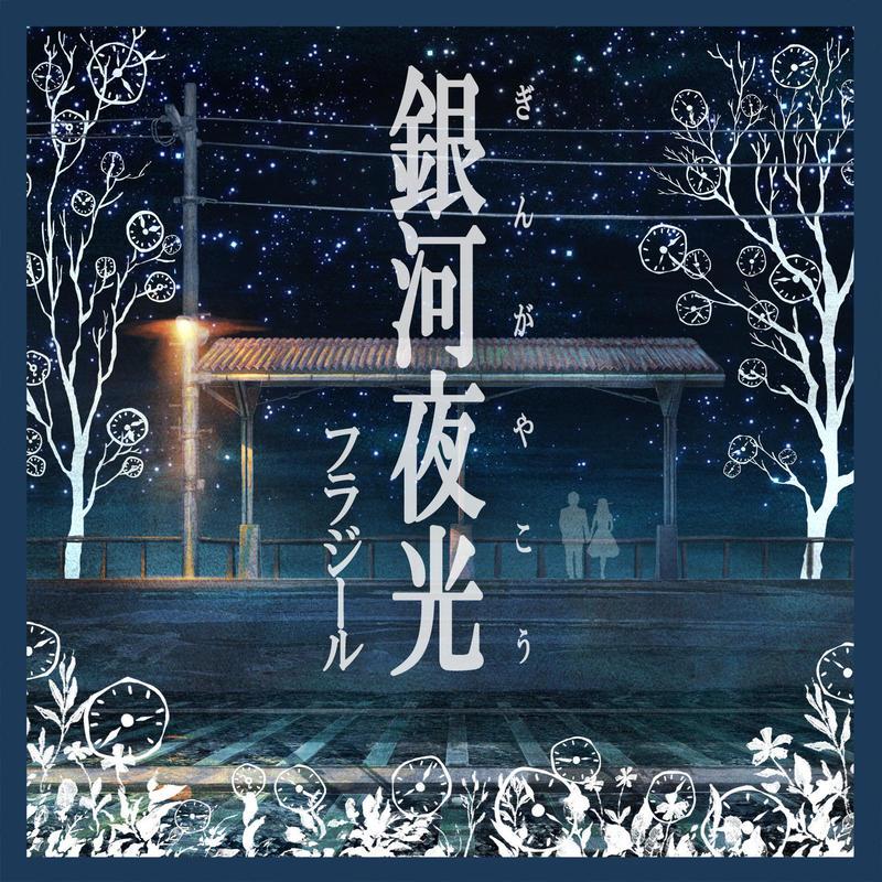 frAgile 6thシングル「銀河夜光」