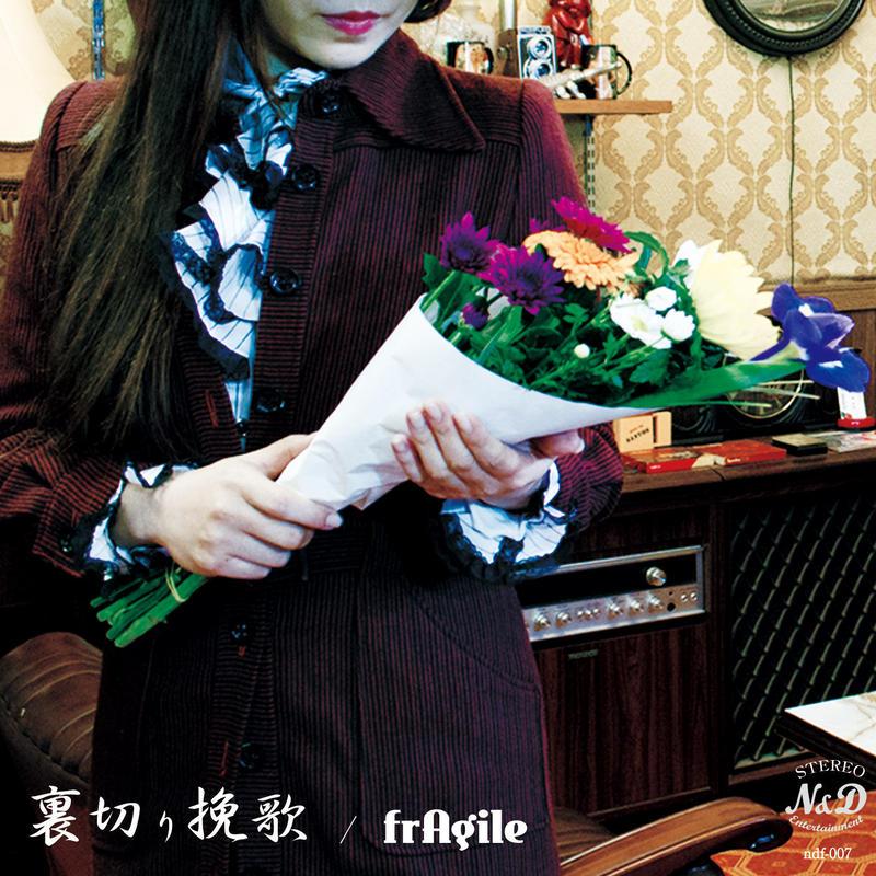 frAgile 2ndアルバム「裏切り挽歌」