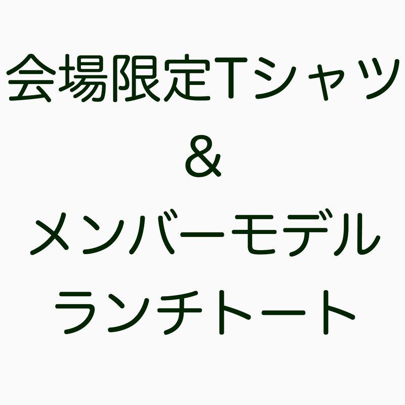 会場限定Tシャツ&メンバーモデルランチトート