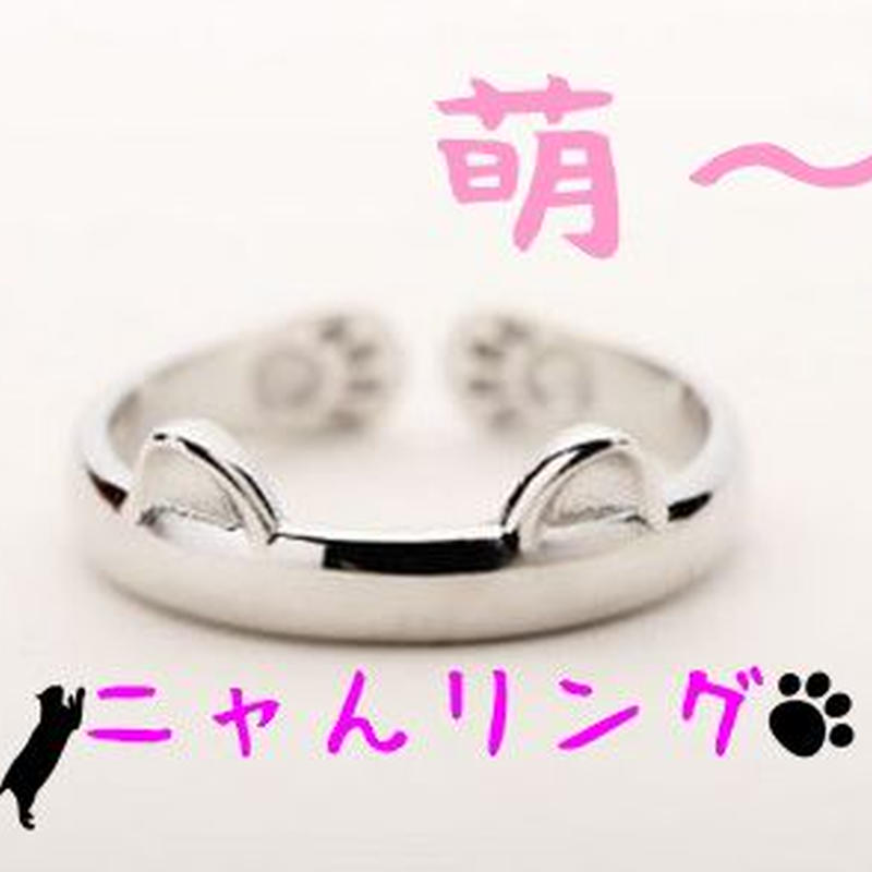 萌え萌え ネコ耳リング(指輪) ※30%銀を含む (寄付金込)