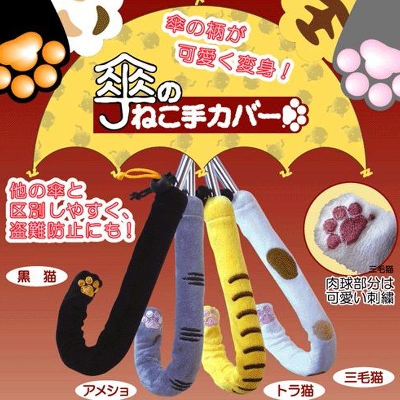 傘のねこ手カバー 4種類(在庫限り)(寄付金込)