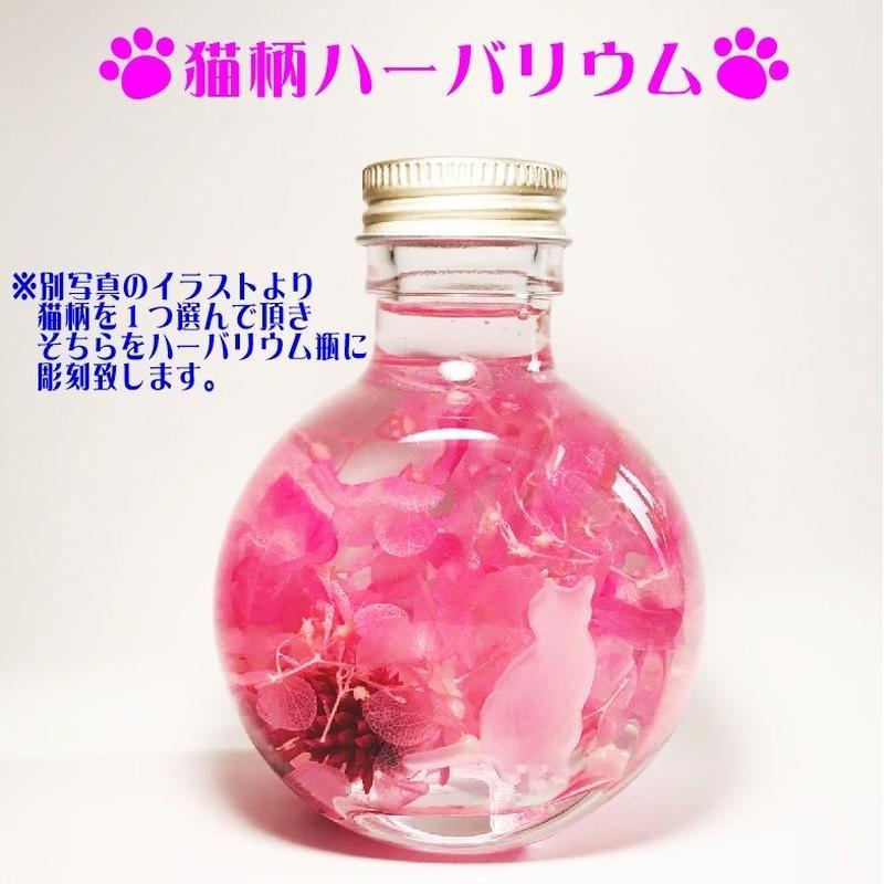 にゃんこハーバリウム 猫柄(彫刻イラスト選べる) 彫刻 ピンク 寄付代込
