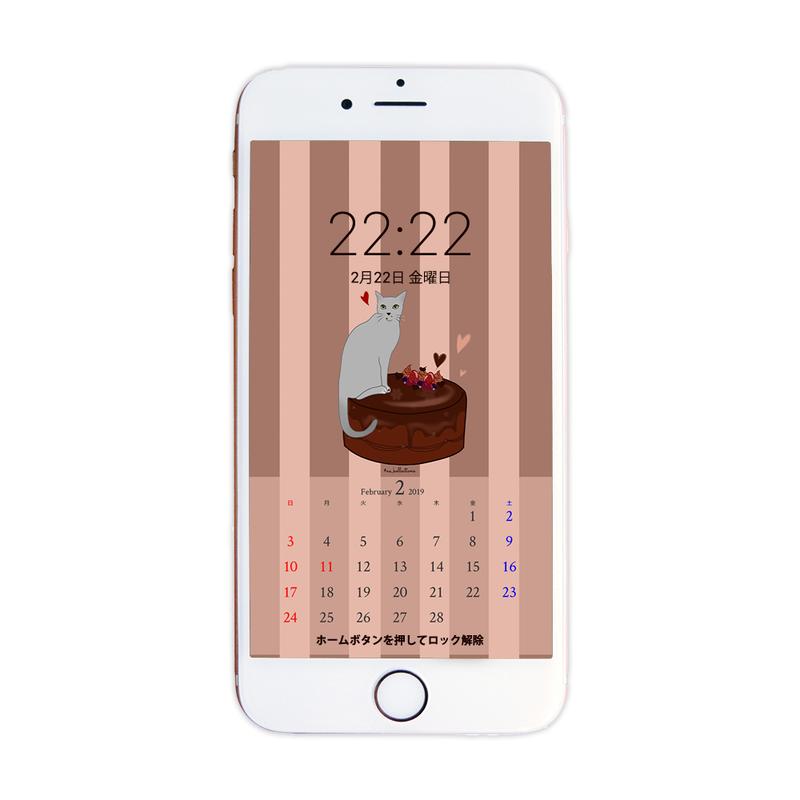 【無料】2月待受カレンダー ver.1