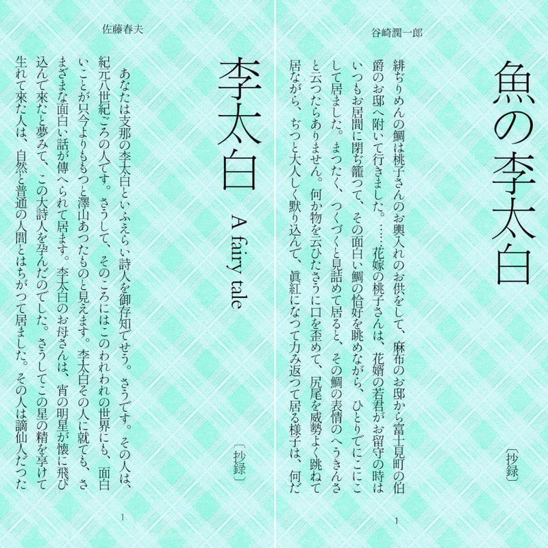 文豪くみたて文庫#05 春夫×谷崎「魚は星へ」特装版