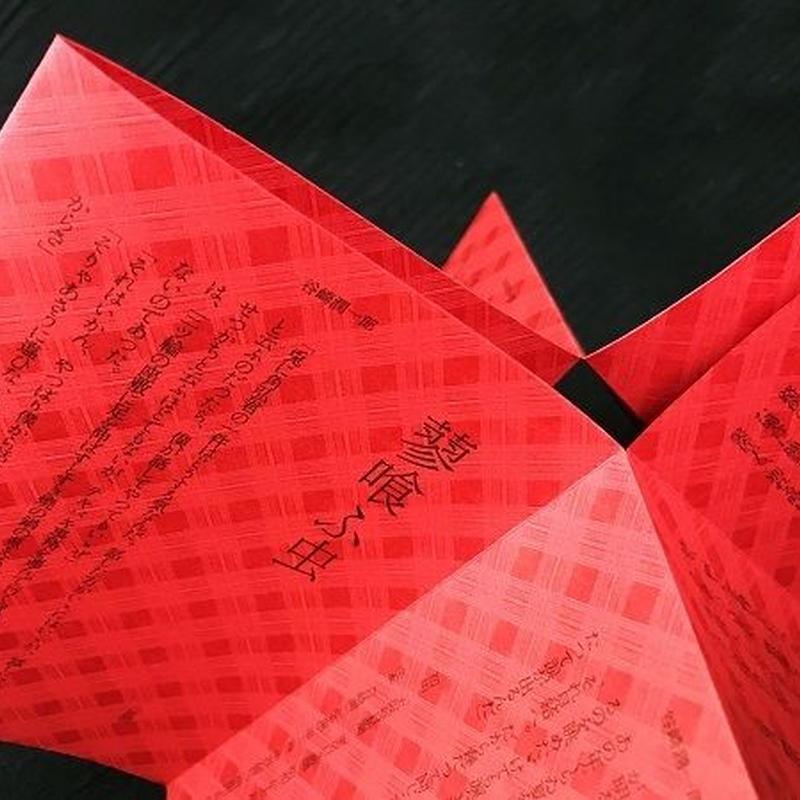 文豪くみたて文庫#02 春夫×谷崎「剪られた花/蓼喰ふ虫」特装版
