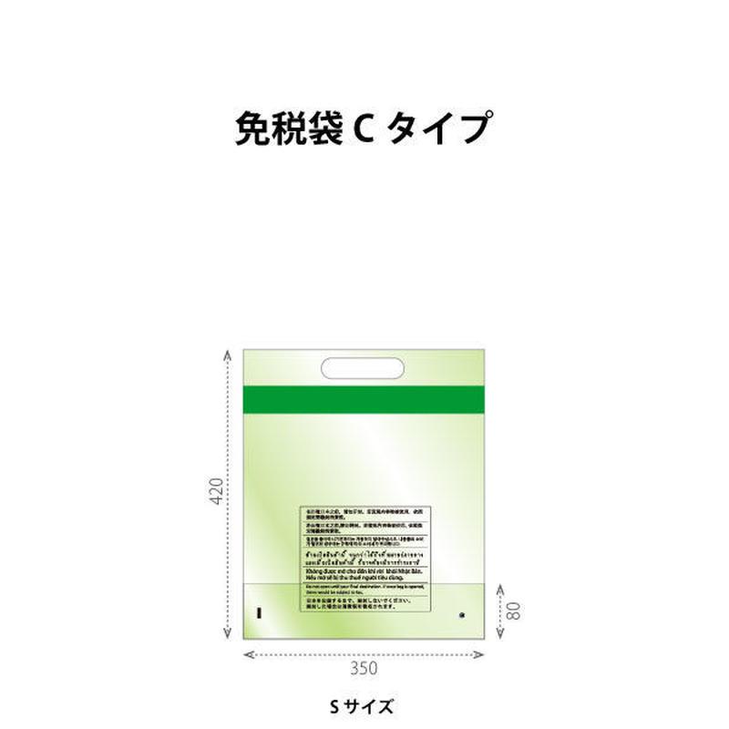 セキュリティーバッグ:免税袋 CタイプSサイズ  (1ケース500枚入り)