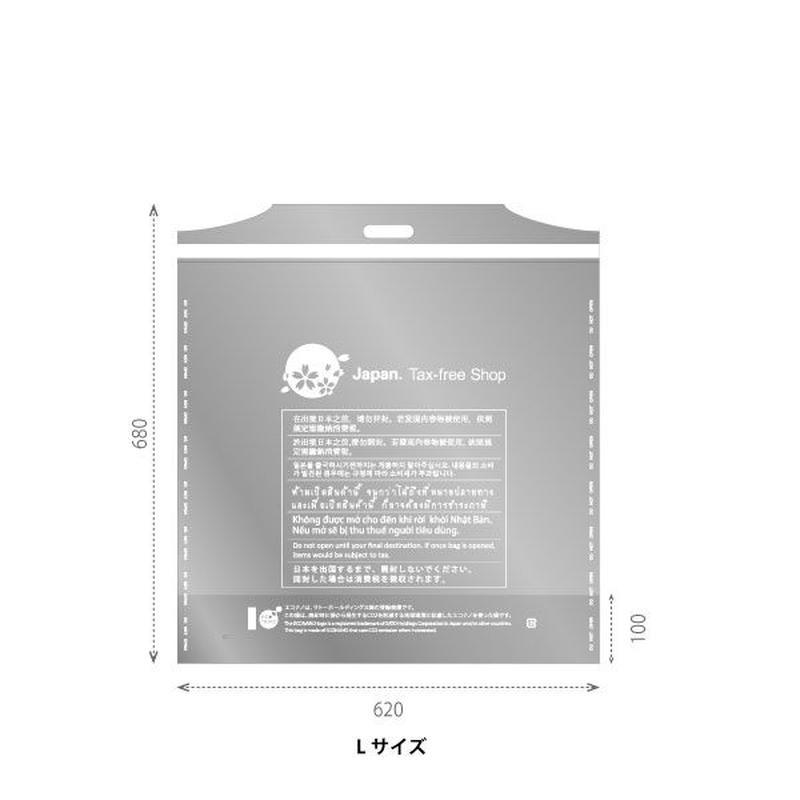 セキュリティーバッグ:免税袋 SCタイプLサイズ  (1ケース200枚入り)