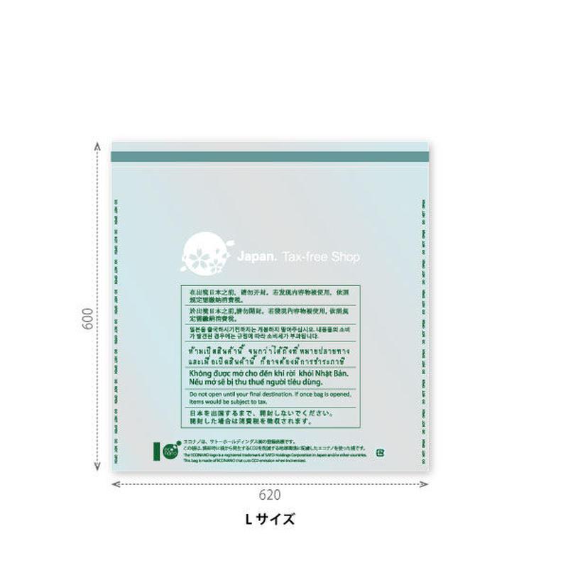 セキュリティーバッグ:免税袋 SAタイプLサイズ  (1ケース200枚入り)
