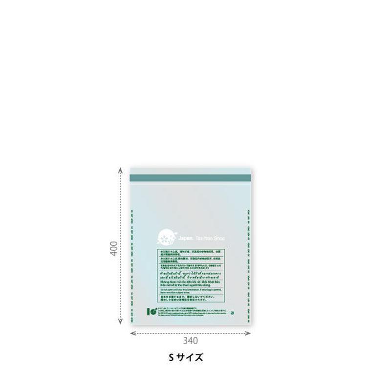 セキュリティーバッグ:免税袋 SAタイプSサイズ  (1ケース500枚入り)